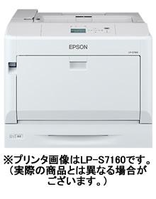 エプソン(Epson) A3カラープリンタ LP-S71C7