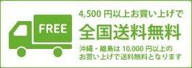 4,500円以上お買い上げで全国送料無料。沖縄・離島は、10,000円以上のお買い上げで送料無料となります。