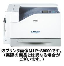 エプソン(Epson) A3カラープリンタ LP-S9000P2